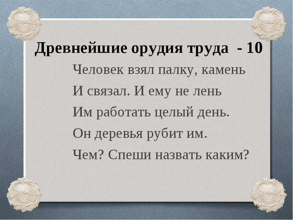 Древнейшие орудия труда - 10 Человек взял палку, камень И связал. И ему не ле...