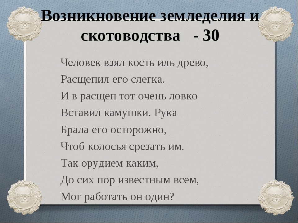 Возникновение земледелия и скотоводства - 30 Человек взял кость иль древо, Ра...