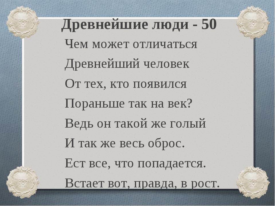 Древнейшие люди - 50 Чем может отличаться Древнейший человек От тех, кто появ...