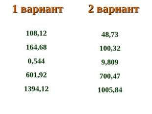 1 вариант2 вариант 108,12 164,68 0,544 601,92 1394,12 48,73 100,32 9,809 70