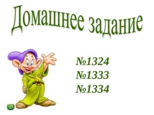 №1324 №1333 №1334