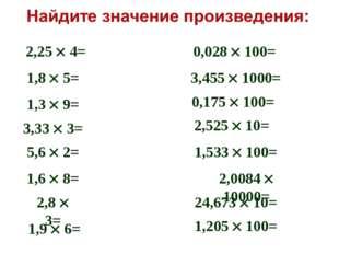 2,25  4= 3,455  1000= 0,028  100= 1,533  100= 2,525  10= 1,8  5= 0,175