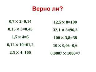 0,7  2=0,14 0,15  3=0,45 1,5  4=6 6,12  10=61,2 2,5  4=100 12,5  8=100