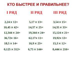 2,24  12= 10,45  42= 18,5  14= 36,72 16= I РЯД 12,344  24= 0,125  312=