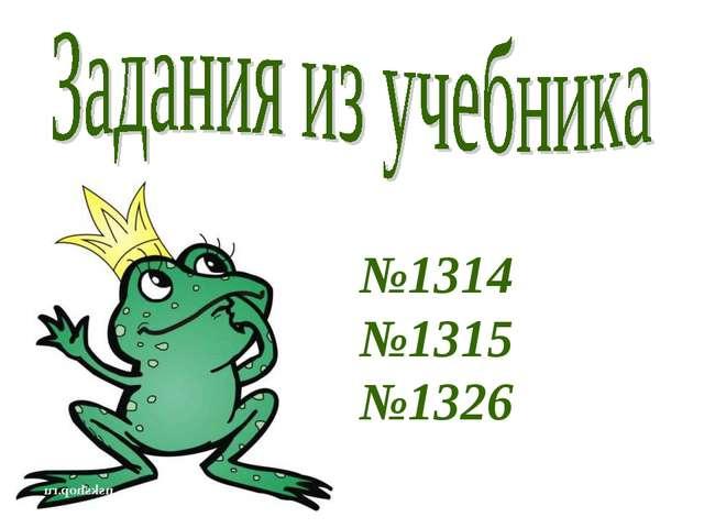 №1314 №1315 №1326