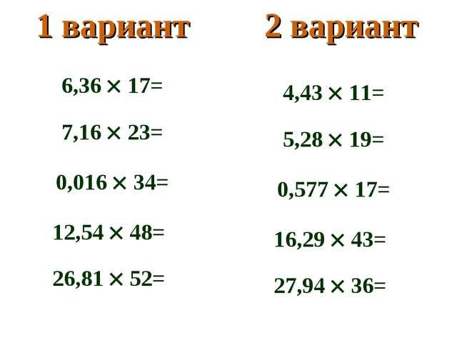 1 вариант2 вариант 6,36  17= 7,16  23= 0,016  34= 12,54  48= 26,81  52...