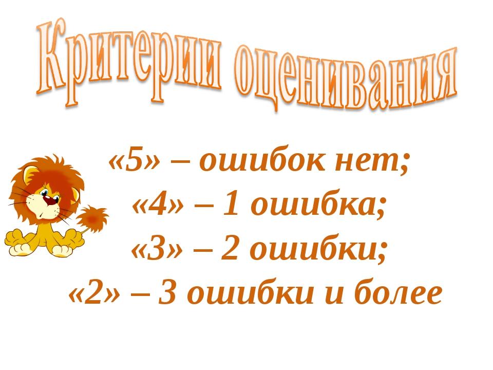 «5» – ошибок нет; «4» – 1 ошибка; «3» – 2 ошибки; «2» – 3 ошибки и более