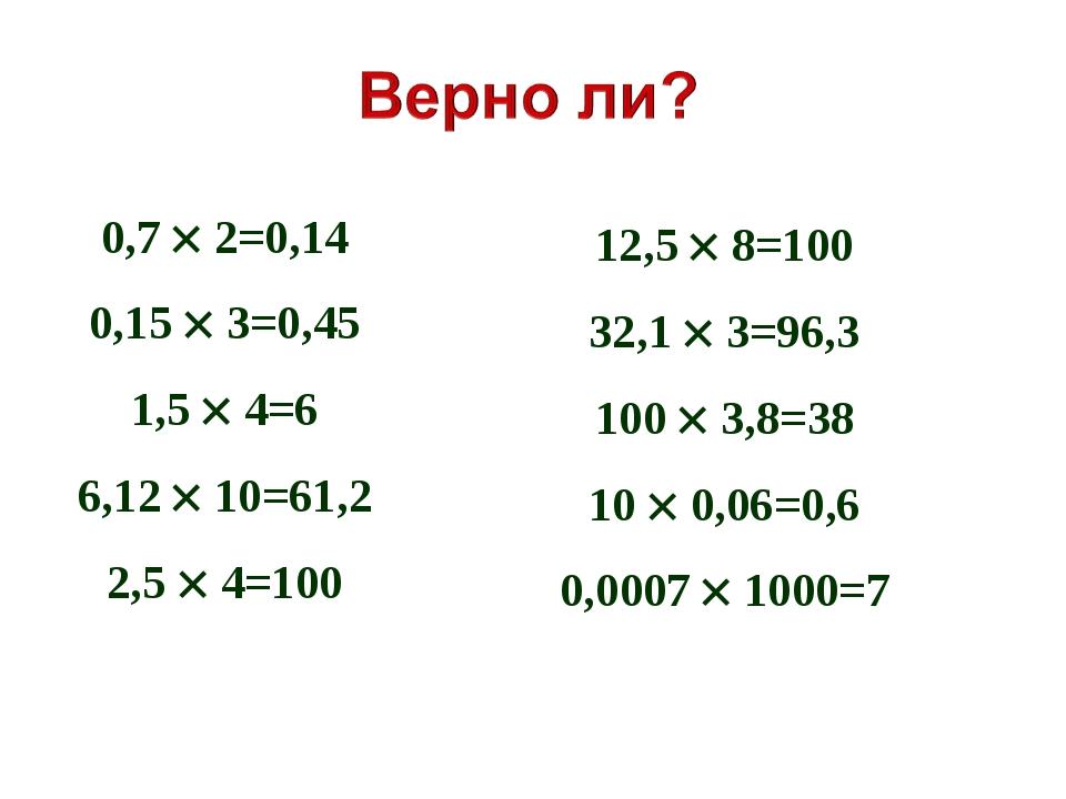0,7  2=0,14 0,15  3=0,45 1,5  4=6 6,12  10=61,2 2,5  4=100 12,5  8=100...