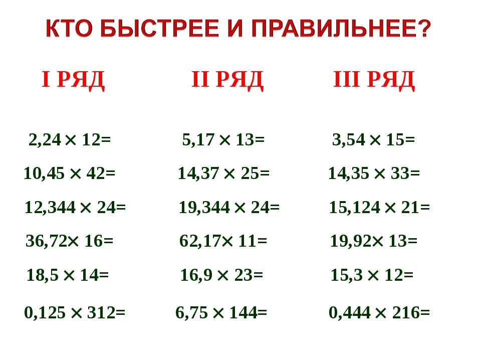 2,24  12= 10,45  42= 18,5  14= 36,72 16= I РЯД 12,344  24= 0,125  312=...