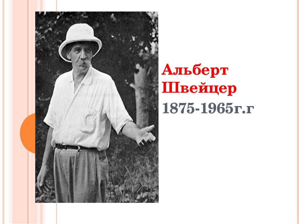Альберт Швейцер 1875-1965г.г