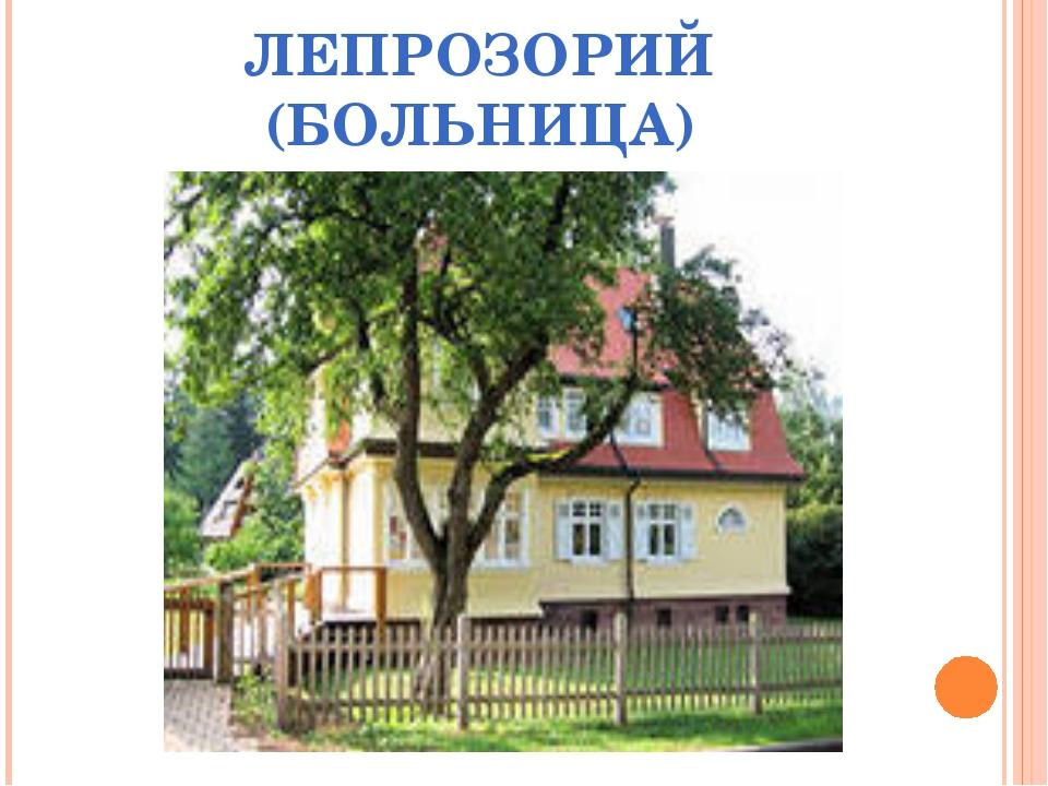 ЛЕПРОЗОРИЙ (БОЛЬНИЦА)