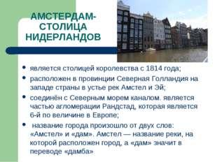 АМСТЕРДАМ-СТОЛИЦА НИДЕРЛАНДОВ является столицей королевства с 1814 года; расп