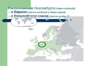 Расположение Люксембурга (тёмно-зелёный): — в Европе (светло-зелёный и тёмно-