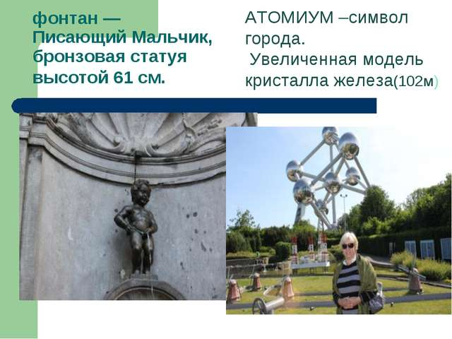 фонтан— Писающий Мальчик, бронзовая статуя высотой 61см. АТОМИУМ –символ го...