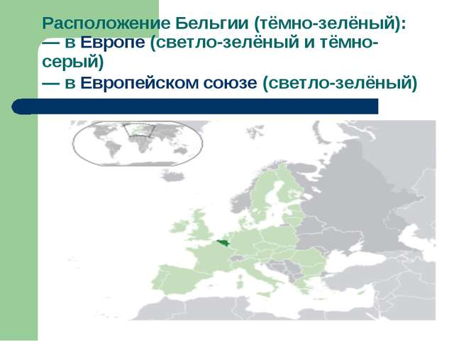 Расположение Бельгии (тёмно-зелёный): — в Европе (светло-зелёный и тёмно-серы...