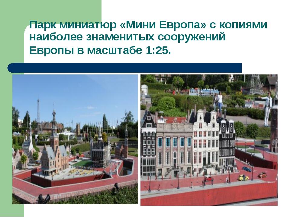 Парк миниатюр «Мини Европа» с копиями наиболее знаменитых сооружений Европы в...