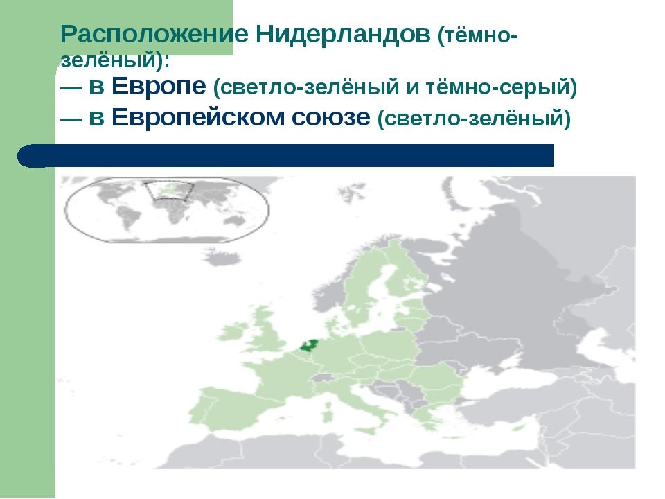 Расположение Нидерландов (тёмно-зелёный): — в Европе (светло-зелёный и тёмно-...