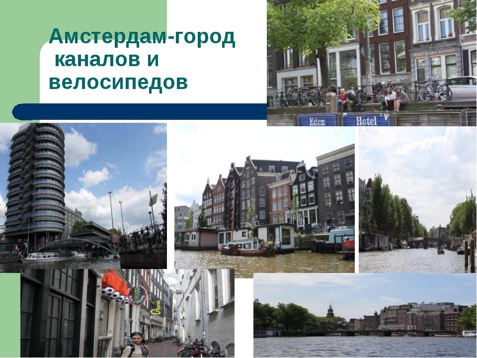 Амстердам-город каналов и велосипедов