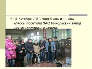 31 октября 2013 года 5 «а» и 11 «а» классы посетили ЗАО Никольский завод свет