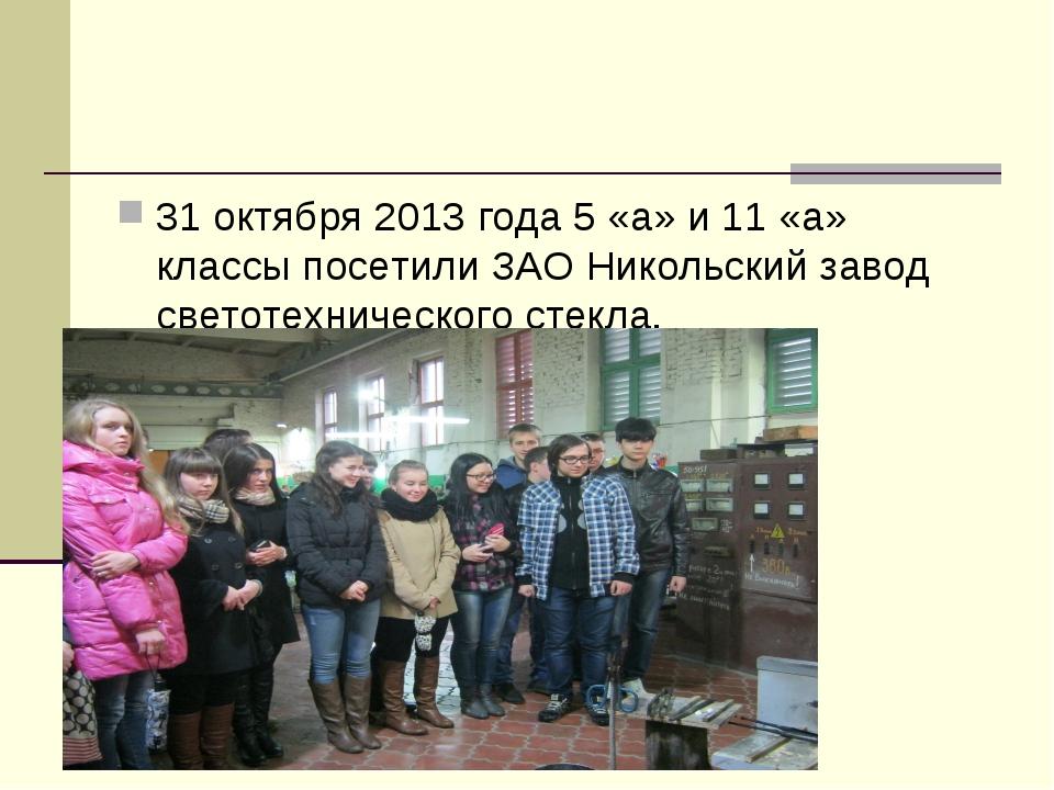 31 октября 2013 года 5 «а» и 11 «а» классы посетили ЗАО Никольский завод свет...