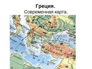 Греция. Современная карта.