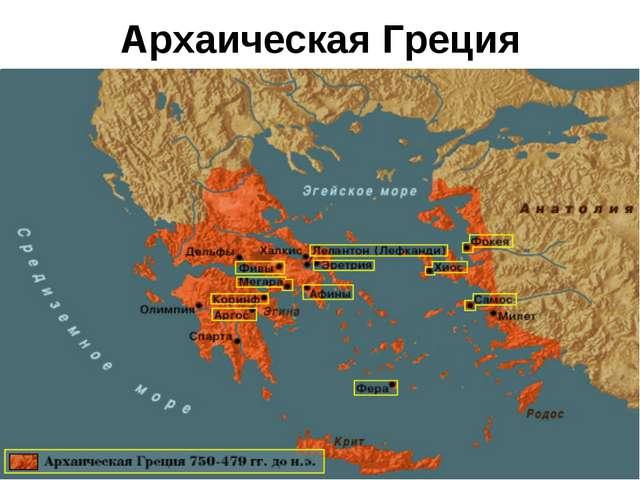 Архаическая Греция