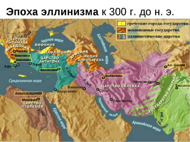 Эпоха эллинизма к 300 г. до н. э.