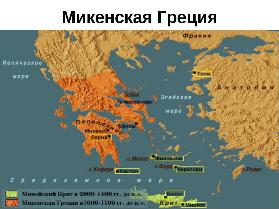 Микенская Греция