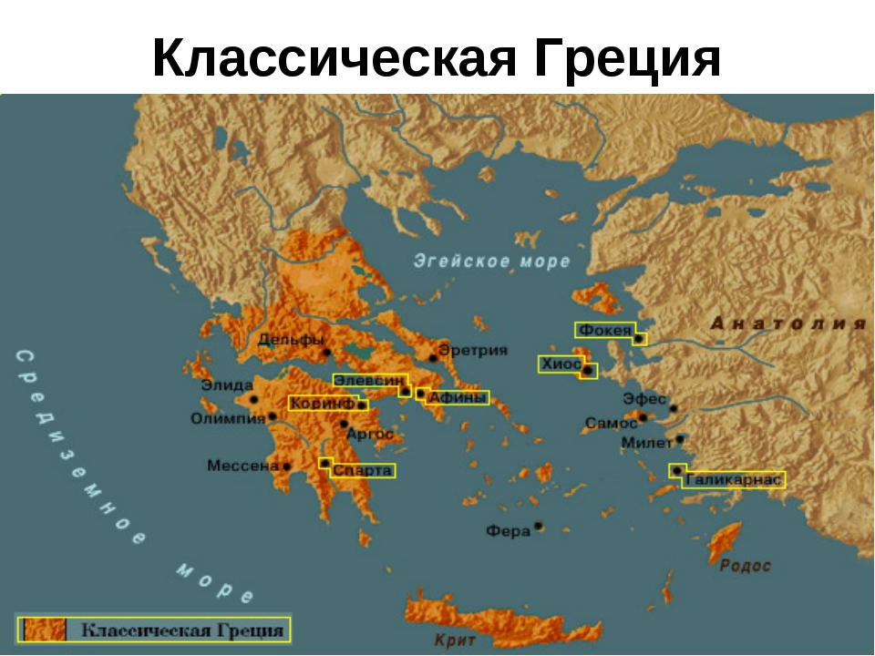 Классическая Греция