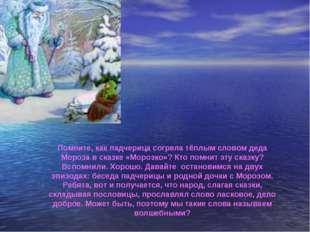 Помните, как падчерица согрела тёплым словом деда Мороза в сказке «Морозко»?