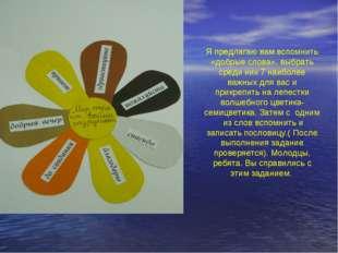 Я предлагаю вам вспомнить «добрые слова», выбрать среди них 7 наиболее важных