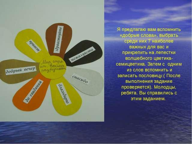 Я предлагаю вам вспомнить «добрые слова», выбрать среди них 7 наиболее важных...
