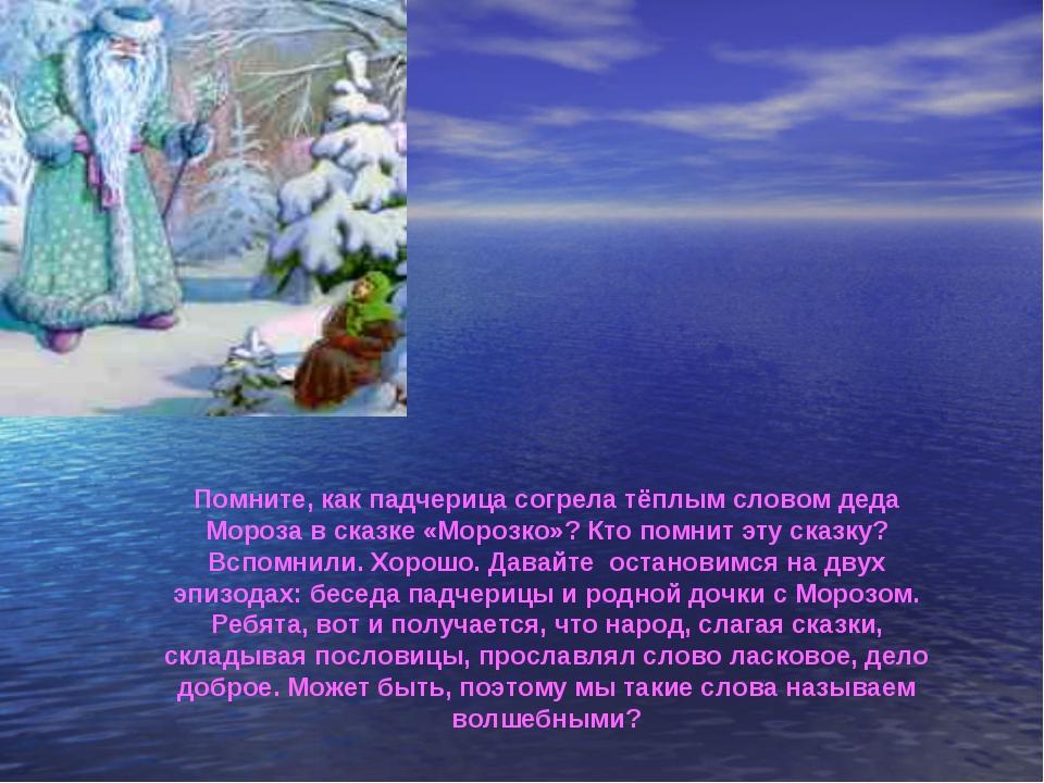 Помните, как падчерица согрела тёплым словом деда Мороза в сказке «Морозко»?...