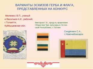 Мелекесс В.П., ученый и Васильев А.И., рабочий, г.Тольятти, Куйбышевская обл