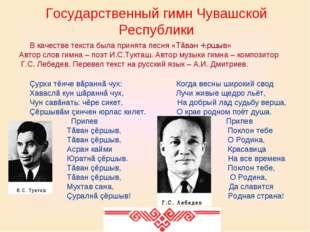 Государственный гимн Чувашской Республики В качестве текста была принята песн