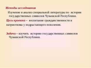 Методы исследования Изучение и анализ специальной литературы по истории госуд