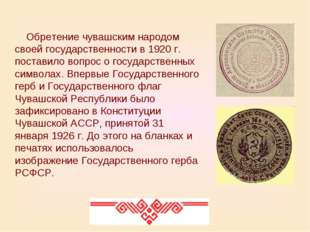 Обретение чувашским народом своей государственности в 1920 г. поставило вопр