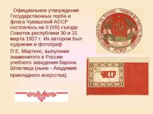 Официальное утверждение Государственных герба и флага Чувашской АССР состоял
