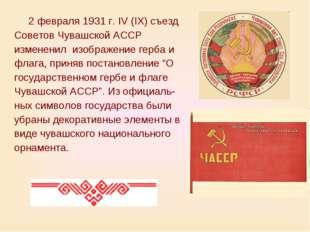 2 февраля 1931 г. IV (IX) съезд Советов Чувашской АССР измененил изображение