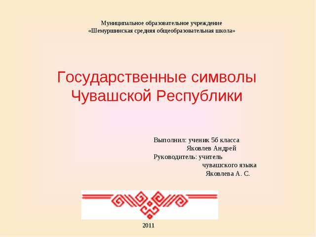Государственные символы Чувашской Республики Муниципальное образовательное уч...