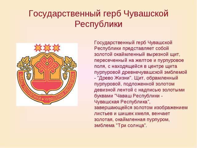 Государственный герб Чувашской Республики Государственный герб Чувашской Респ...