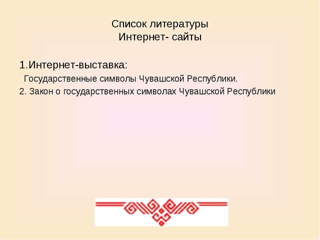 Список литературы Интернет- сайты 1.Интернет-выставка: Государственные символ...