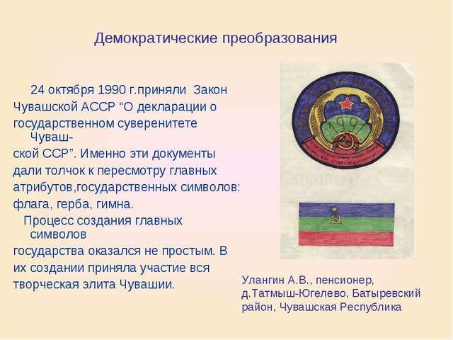 Демократические преобразования 24 октября 1990г.приняли Закон Чувашской АСС...