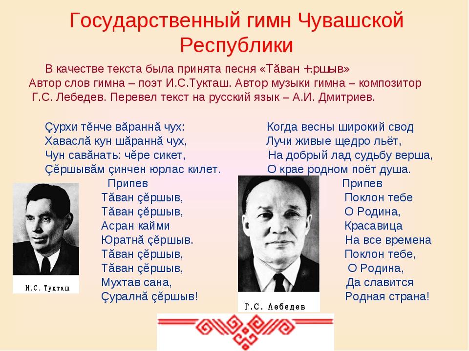 Государственный гимн Чувашской Республики В качестве текста была принята песн...