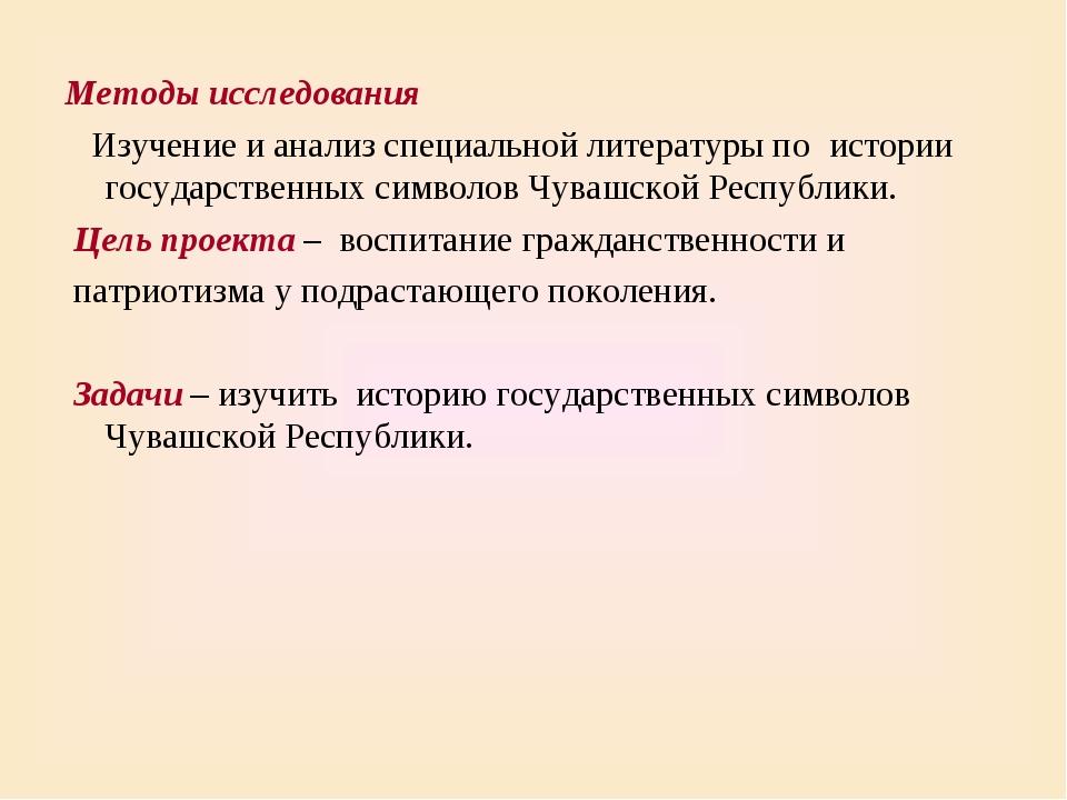 Методы исследования Изучение и анализ специальной литературы по истории госуд...