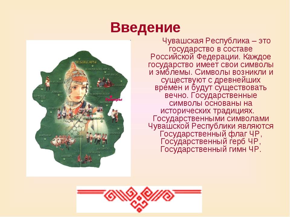 Введение Чувашская Республика – это государство в составе Российской Федераци...