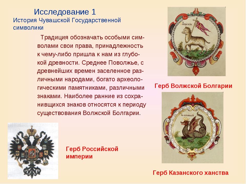 Традиция обозначать особыми сим- волами свои права, принадлежность к чему-ли...