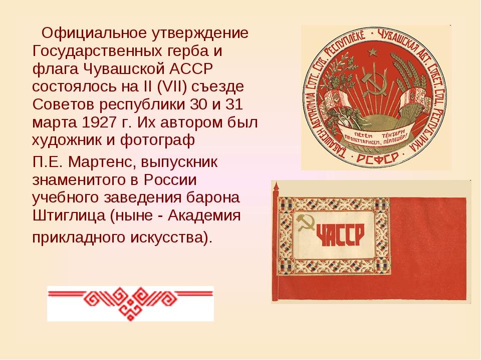 Официальное утверждение Государственных герба и флага Чувашской АССР состоял...