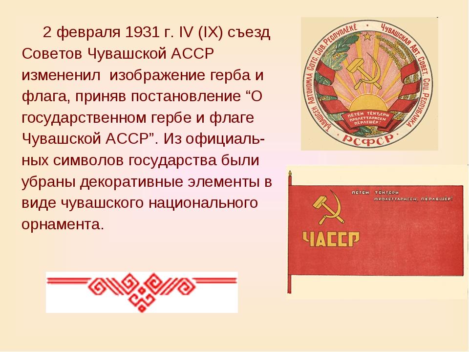 2 февраля 1931 г. IV (IX) съезд Советов Чувашской АССР измененил изображение...