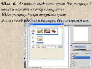 Шаг 6. можно выделить сразу все рисунки в папке и нажать кнопку «Открыть» в